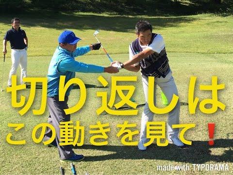 あ、わかったこれがゴルフだ!生徒さんの感覚で言いたい放題 VOL.4 切り返しにおけるクラブの落下と右肘の使い方