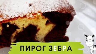 Домашний пирог Зебра. Пошаговый видеорецепт