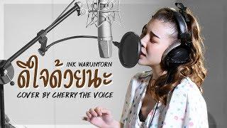 ดีใจด้วยนะ ( Glad ) - INK WARUNTORN  [ COVER by Cherry the voice ]