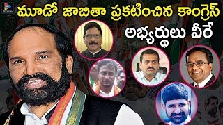 Congress Released  3rd List  Candidates for Assembly Election   Uttamkumar   Revanth reddy  TFC NEWS