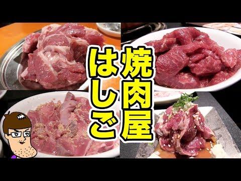 札幌で旨いと噂の焼肉屋をハシゴしてみた!