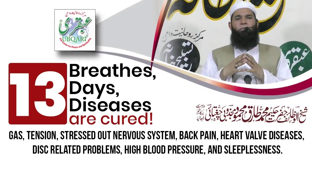 13 breathes, 13 days, 13 diseases are cured! || With English Subtitles