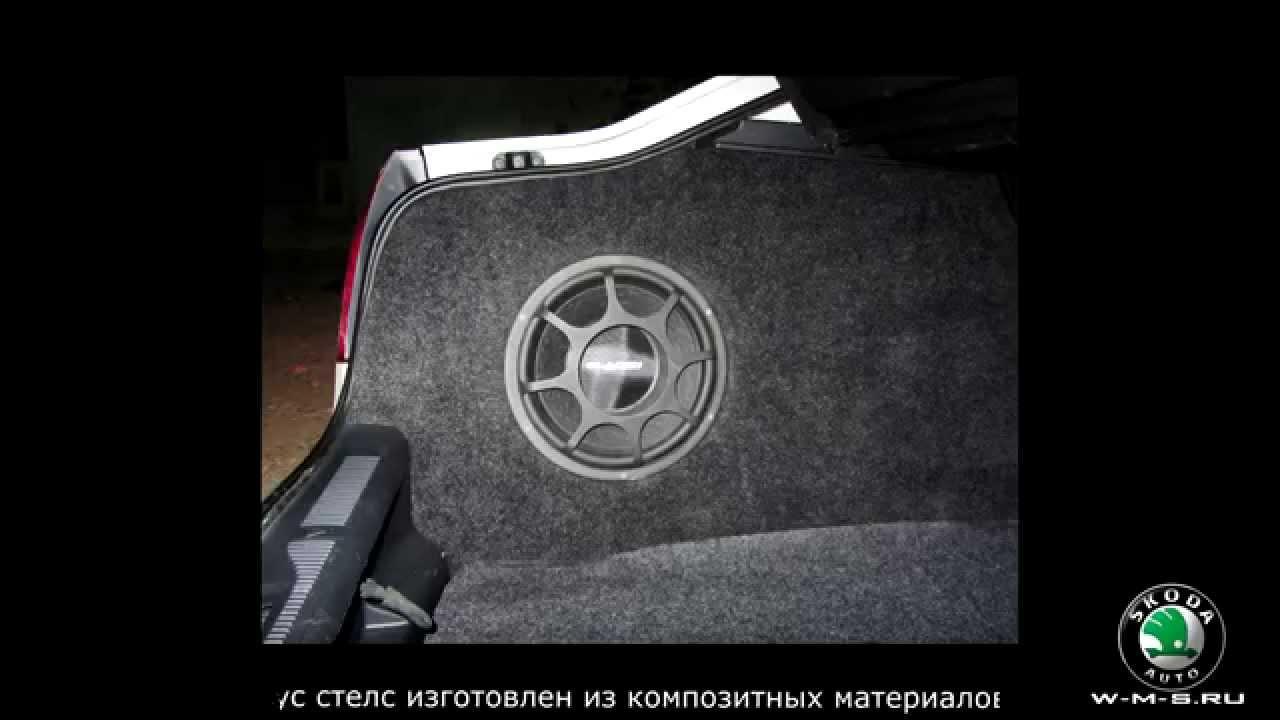 Установка аудиосистемы SQ в Skoda Octavia. Короб стелс, акустические стойки.