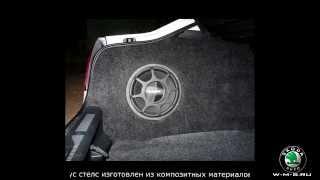 Установка аудиосистемы SQ в Skoda Octavia. Короб стелс, акустические стойки.(, 2015-06-24T14:35:59.000Z)