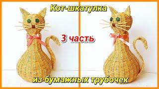 Плетем Кота-шкатулку из бумажных трубочек 3! Запись трансляции!