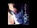 ふたりの夜明け/五木ひろし(1980年)