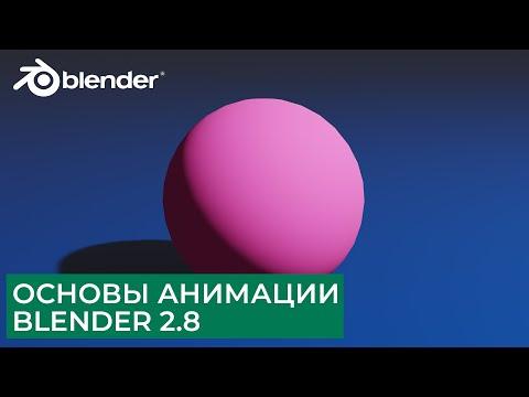 Основы Анимации в Blender 2.8 | График кривых | Уроки на русском