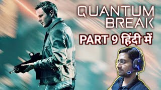 Quantum Break (Hindi) Walkthrough #9 - Things Gone Crazy [Story Campaign]