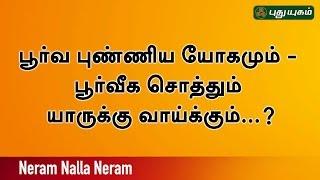 Neram Nalla Neram – Puthuyugam TV Show