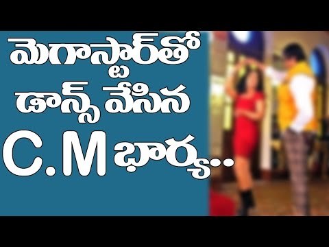 CM's WIFE DANCE with Amitabh Bachchan | మెగాస్టార్ తో డాన్స్ వేసిన సీఎం భార్య | Top Telugu Tv