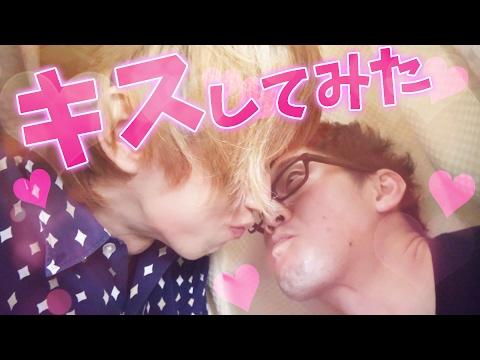 はじめしゃちょーとカーテンの中でキスを・・・!【よっち × はじめしゃちょー】