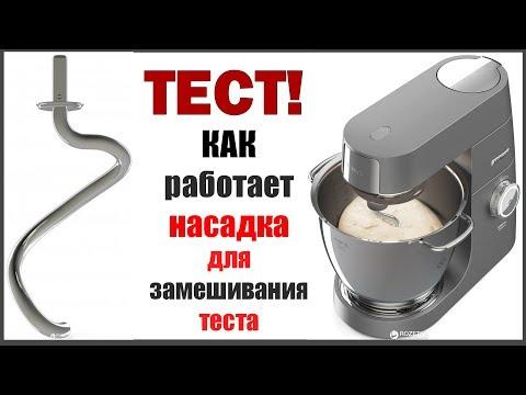 ТЕСТ! КАК работает  насадка для замешивания теста KENWOOD Chef XL Titanium KVL8470S