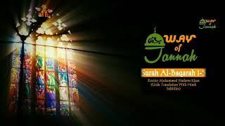 Quran Status By Nadeem Khan   Surah Al Baqarah 1-5   Islamic WhatsApp Status   Hadees Status