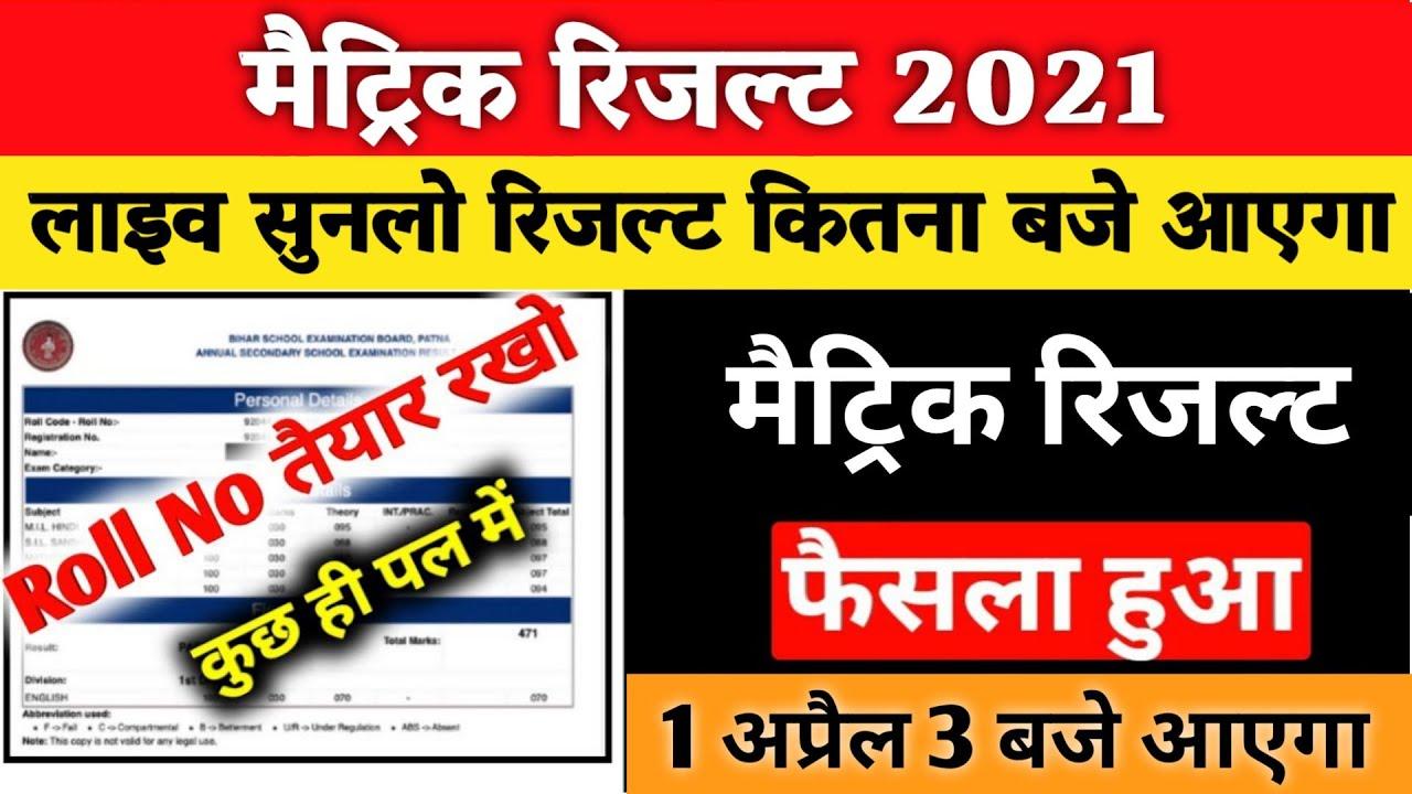 मैट्रिक रिजल्ट 2021 - 1 अप्रैल - Bihar Board Matric Result 2021 | Official News Bihar Board