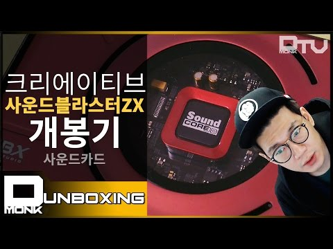 Dmonk Unboxing, 크리에이티브 사운드블라스터ZX �