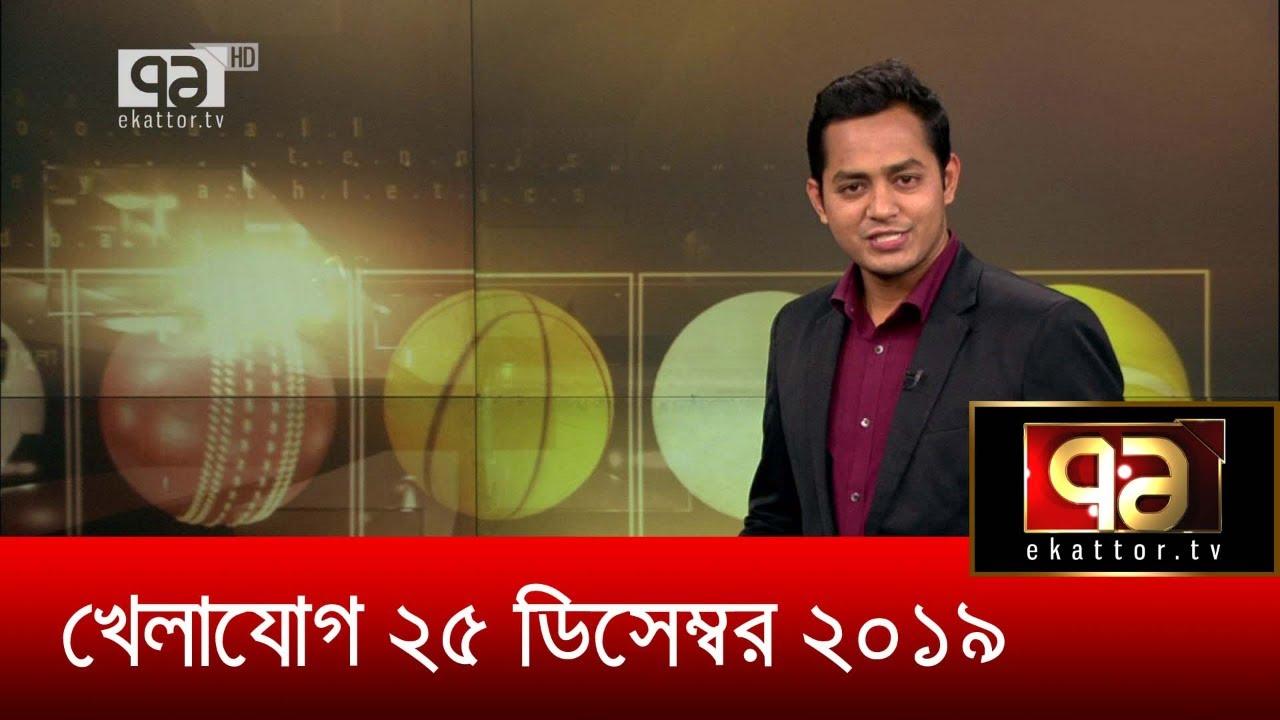 খেলাযোগ ২৫ ডিসেম্বর | Khelajog 25 December | Sports News | Ekattor TV