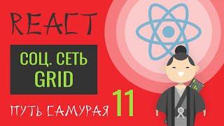 11. Уроки React JS (соц. сеть, шаг 1, вёрстка, grid)