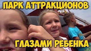 видео: ПАРК АТТРАКЦИОНОВ ГЛАЗАМИ РЕБЕНКА  ГУАНЧЖОУ, КИТАЙ.