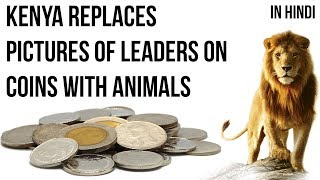 Kenya replaces pictures of Leaders on Coins with Animals, New generation currency for New Kenya