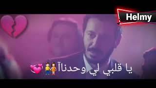 افضل حالات واتس اب رومانسيه من مسلسل ايوب مصطفى شعبان وهنا الزاهد