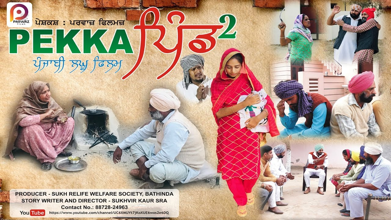 Pekka Pind-2 | Punjabi Movie HD | Sukhvir Kaur Sra | Parwaz Films | Latest Punjabi Movies 2019