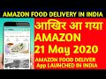 Amazon Food Delivery In India Launched 2020 ||Amazon Food Delivery Started In India |Amazon kitchen