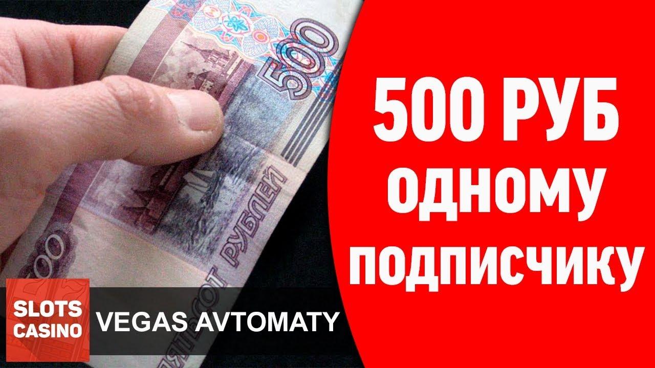 МОЙ САМЫЙ ОПАСНЫЙ ВЫИГРЫШ В КАЗИНО! 500 РУБЛЕЙ ДЕПОЗИТ!