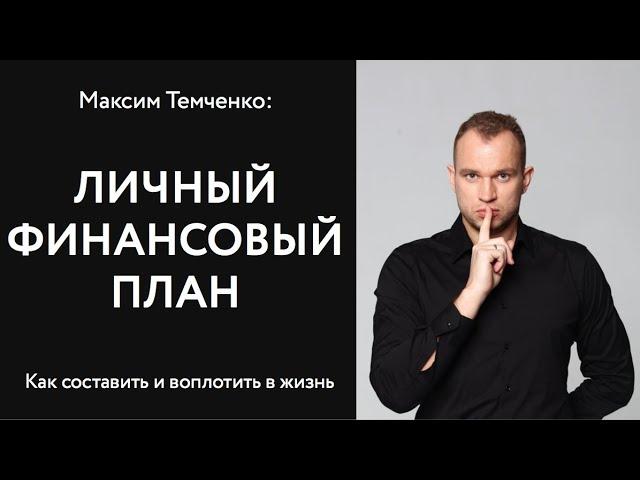 ЛИЧНЫЙ ФИНАНСОВЫЙ ПЛАН - Вебинар-практикум Максима Темченко