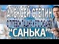 Алексей Стёпин (Alexey Stepin) Санька