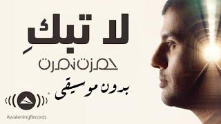 Hamza Namira - La Tabki |حمزة نمرة - لا تبكِ - بدون موسيقى