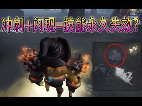 【第五人格BUG】小丑火箭沖刺時千萬不要閃現!因為這樣做會導致技能無法正常使用 - YouTube