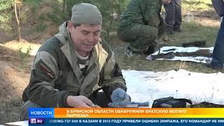 Братскую могилу партизан обнаружили в Брянске