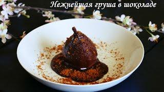 Вкусная груша в шоколаде