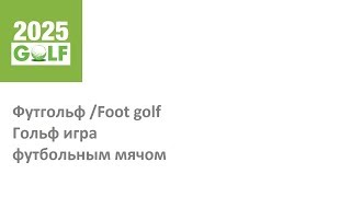 Что получится, если совместить футбол с гольфом? Футгольф | 2025golf