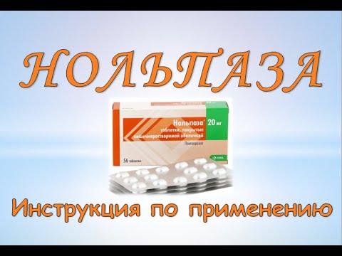 Нольпаза: Инструкция по применению | применению | применение | инструкция | принимать | омепразол | инструкци | таблетки | нольпаза | аналоги | отзывы