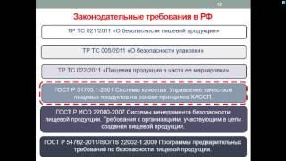 Какие нормативные документы регулируют систему ХАССП?(ХАССП - это система. Но каждая система должна быть где-то изложена. А в случае с ХАССП, еще и установлена норм..., 2015-06-25T07:12:48.000Z)