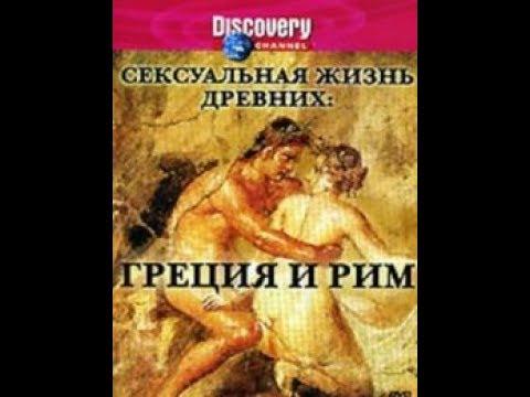 Сексуальная жизнь в древней греции и риме