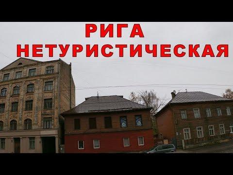 Рига. Московский форштадт.