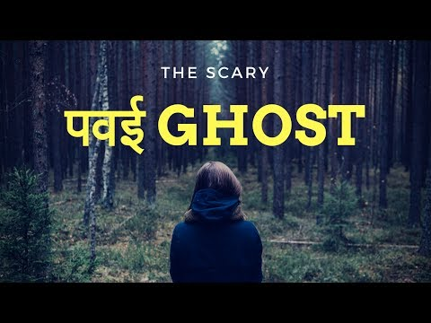 पवई Ghost Caught on Tape Near a...