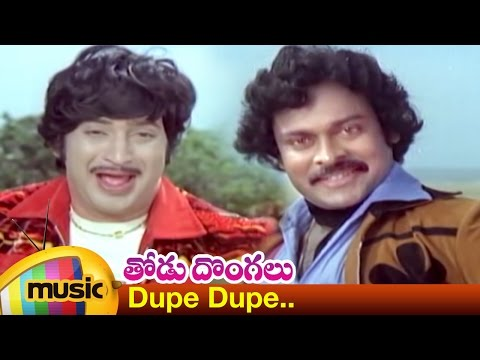 Dupe Dupe Music Video | Thodu Dongalu Telugu Movie Songs | Chiranjeevi | Krishna | Mango Music
