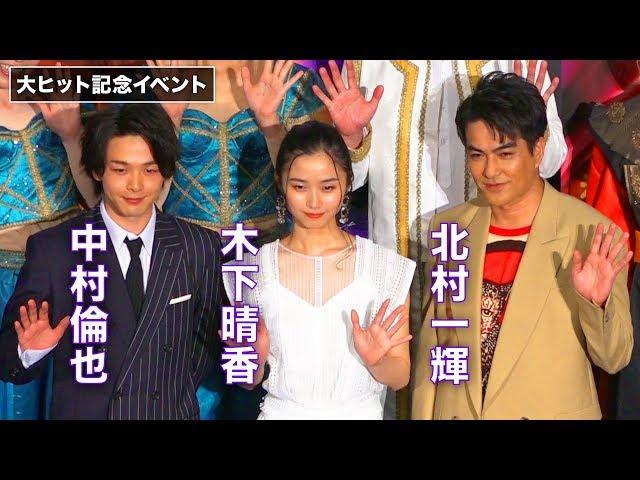 中村倫也ら吹替版声優陣、『アラジン』を公開から毎日鑑賞するファンに驚き!映画『アラジン』大ヒット記念イベント