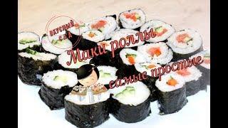 Маки роллы   🍣   Самые простые роллы / как приготовить суши, роллы дома / Maki rolls / sushi rolls