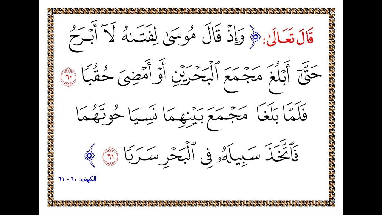 تفسير سورة الكهف من الآية 60 إلى الآية 61 تفسير السعدي المقروء