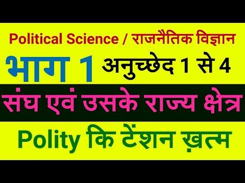 The Union And Its Territories Article 1-4  | भारतीय संविधान : भाग 1[अनुच्छेद 1-4 ] gk in hindi
