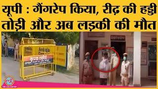 UP: Hathras Case, 15 दिनों तक इलाज के बाद Dalit लड़की की मौत | Uttar Pradesh