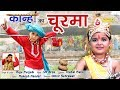 कृष्ण भजन Kanha Ka Churma Raju Panjabi VR Bros Vishal Malik New Haryanvi Song 2017