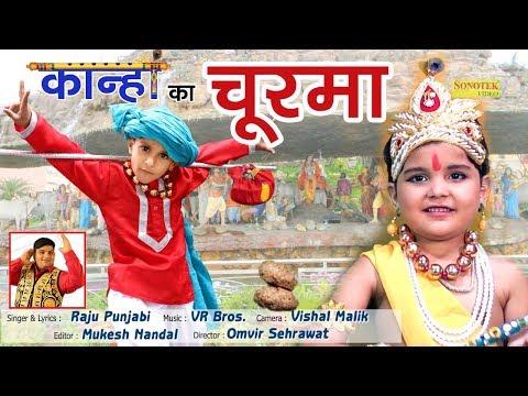 कृष्ण भजन || Kanha Ka Churma || Raju Panjabi || VR Bros || Vishal Malik || New Haryanvi Song 2017