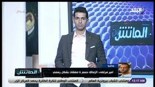 الماتش - أمير مرتضى منصور : لم يتم إقالة جروس..  و تلقى عرضا للتدريب خارج مصر