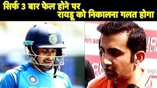 Gambhir: Dhoni को 1 साल बैक किया तो Rayudu को 3 असफलताओं के बाद निकालना गलत | Sports Tak