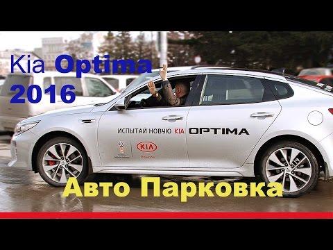 Kia Optima 2016 _ Авто Парковка, расход топлива - Тест Александра Михельсона